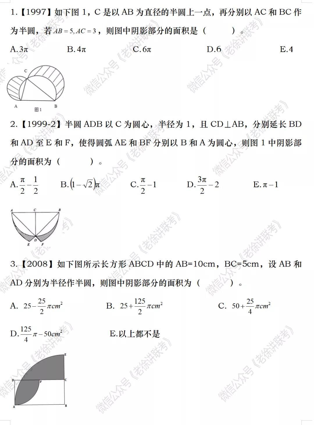 2022MBA考研|管理类联考:数学专题训练--组合图形阴影部分的面积(第一期)