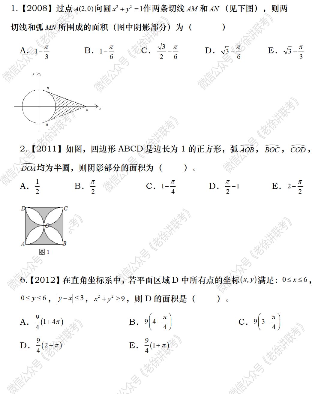 2022MBA考研 管理类联考:数学专题训练--组合图形阴影部分的面积(第二期)