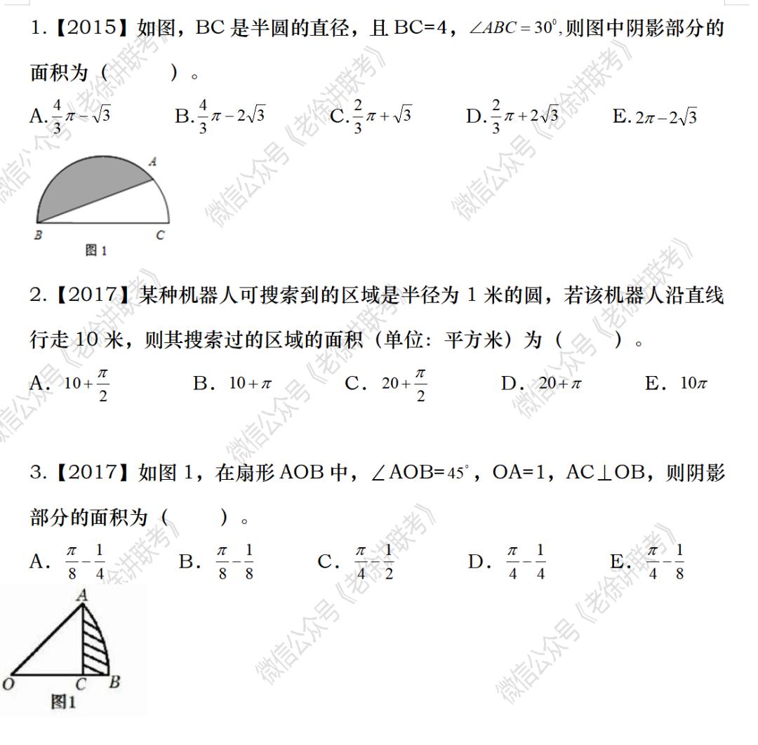 2022MBA考研|管理类联考:数学专题训练--组合图形阴影部分的面积(第四期)