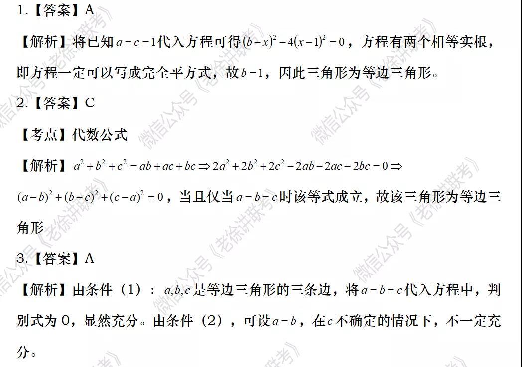 2022MBA考研 管理类联考:数学专题训练-三角形形状问题(第一期)