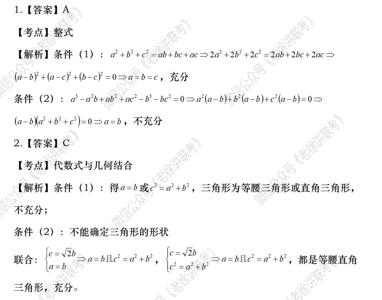 2022MBA考研|管理类联考:数学专题训练-三角形形状问题(第二期)