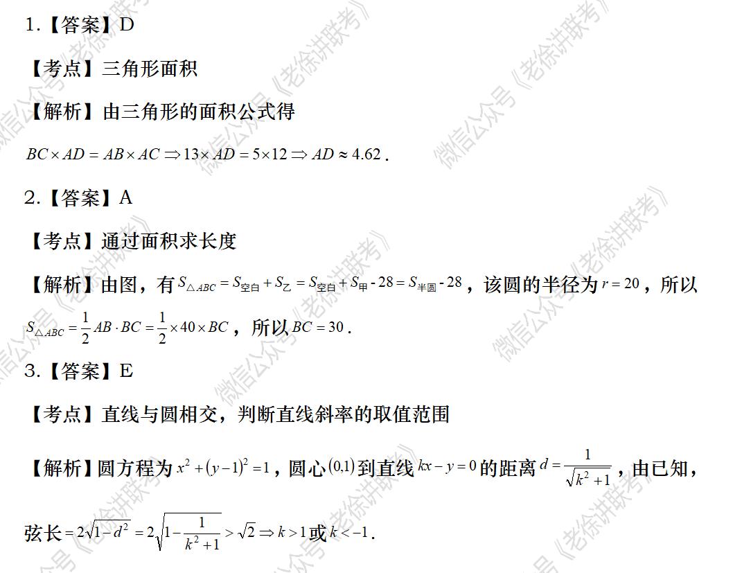 2022MBA考研 管理类联考:数学专题训练-线段的长度问题(第二期)