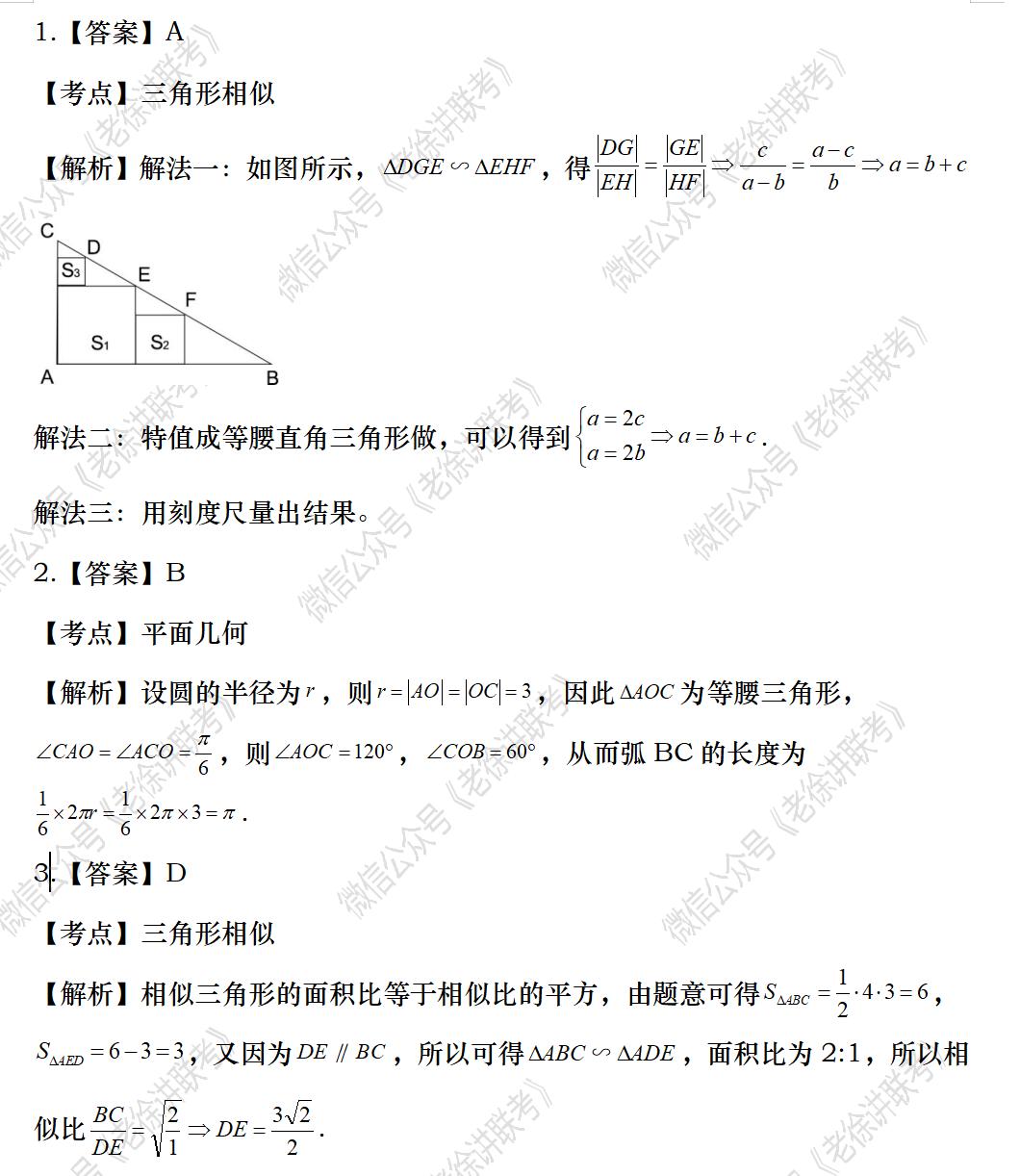 2022MBA考研|管理类联考:数学专题训练-线段的长度问题(第三期)