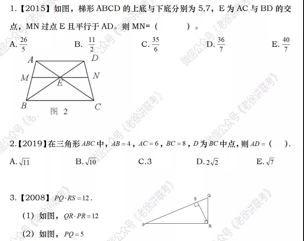 2022MBA考研|管理类联考:数学专题训练-线段的长度问题(第五期)