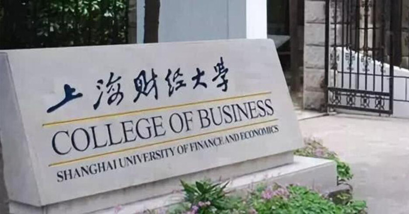 2021年MBA考研 上海MBA院校(交大,财大,同济,华理)英文面试真题汇总