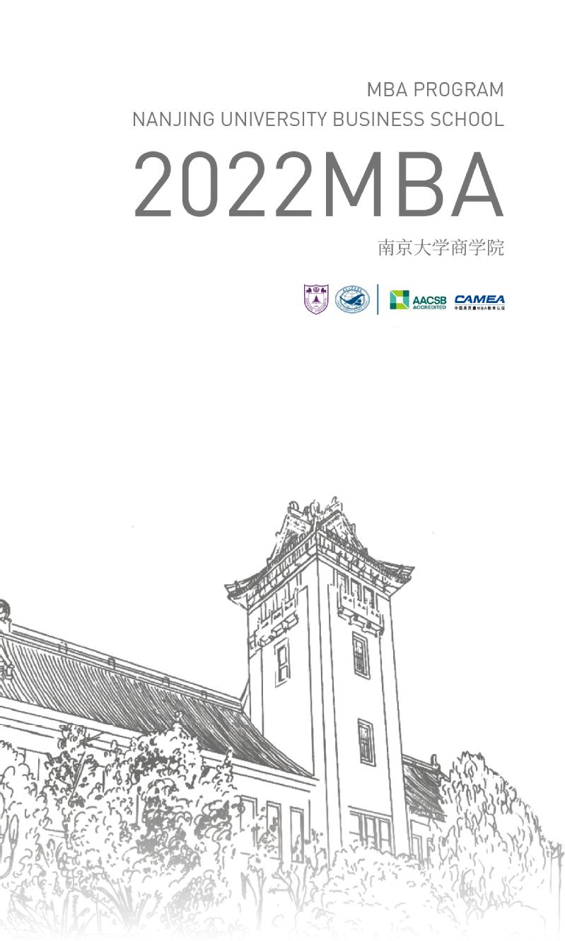 2022年入学南京大学MBA(工商管理硕士)招生简章