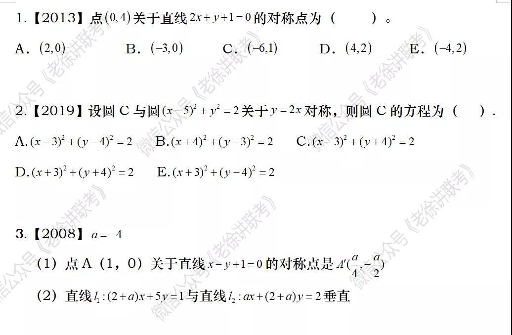 2022MBA考研|管理类联考:数学专题训练-解析几何中的对称问题(第二期)