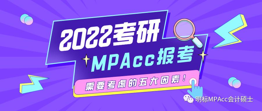 2022年考研   MPAcc(会计硕士)择校报考要考虑的五大因素