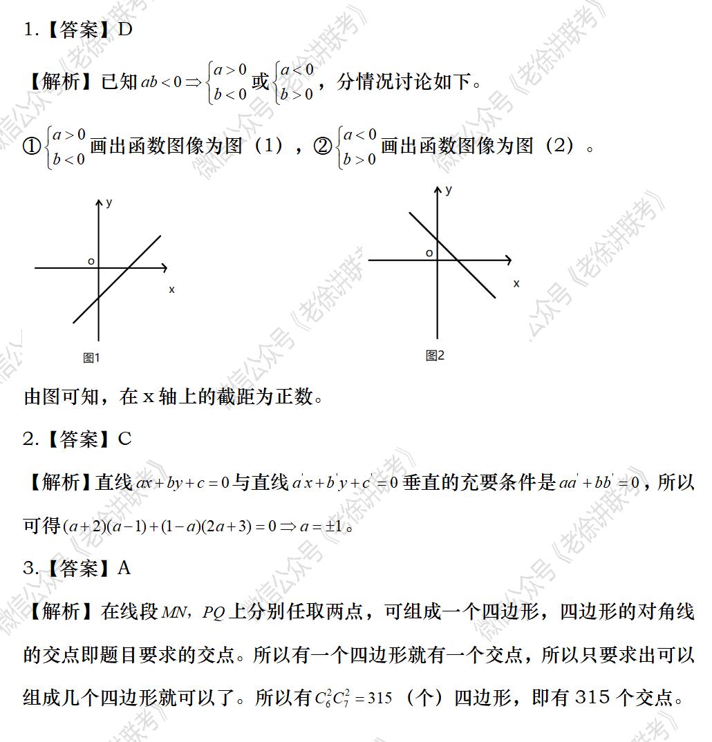 2022MBA考研|管理类联考:数学专题训练-点,直线,圆的位置关系(第一期)