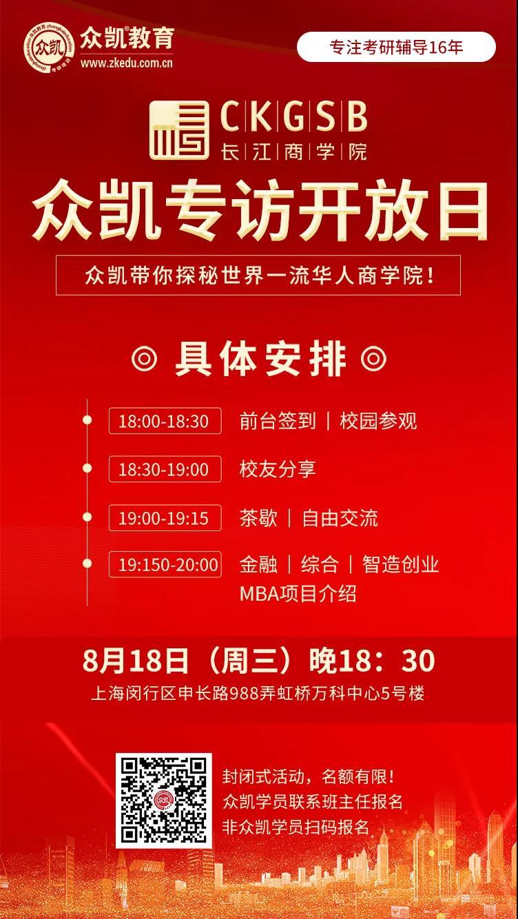 2021年MBA 长江商学院众凯专场开放日【活动报名】
