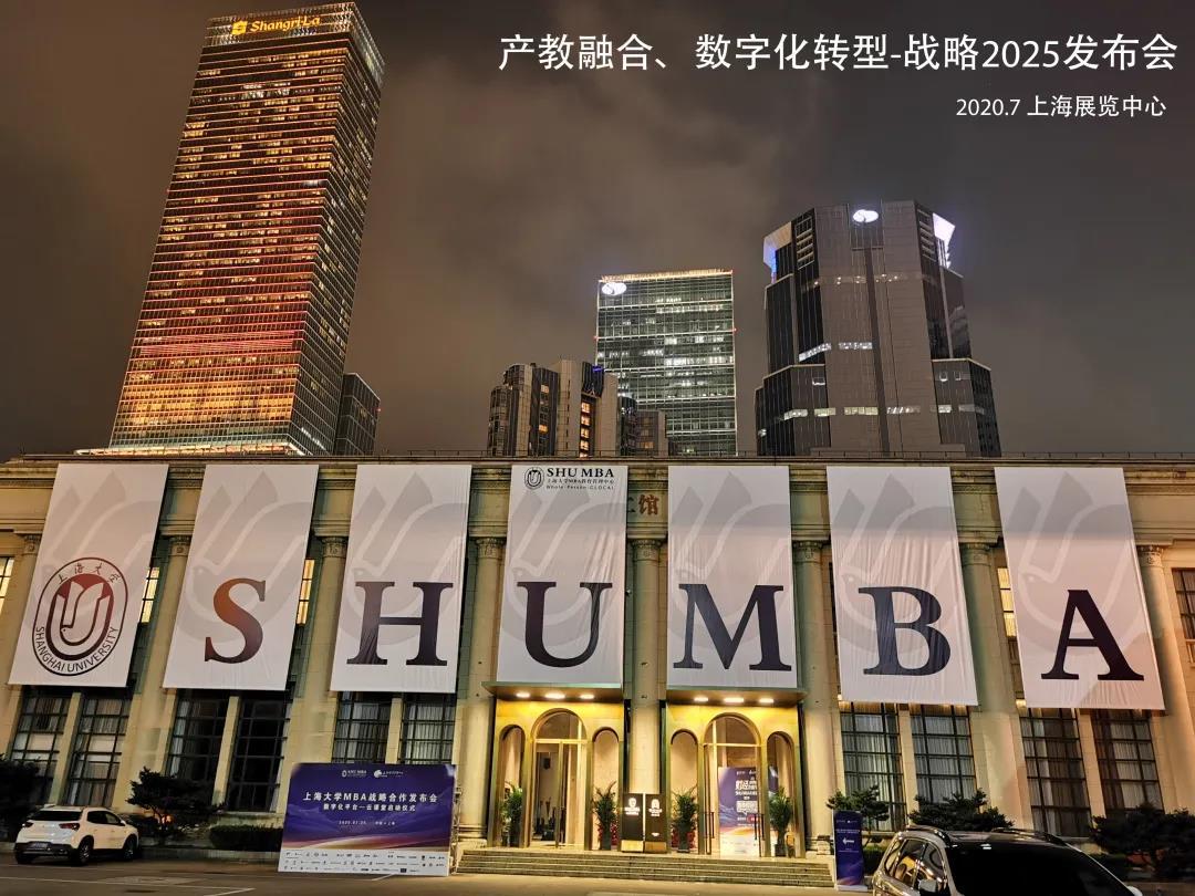 2022年上海大学MBA招生简章