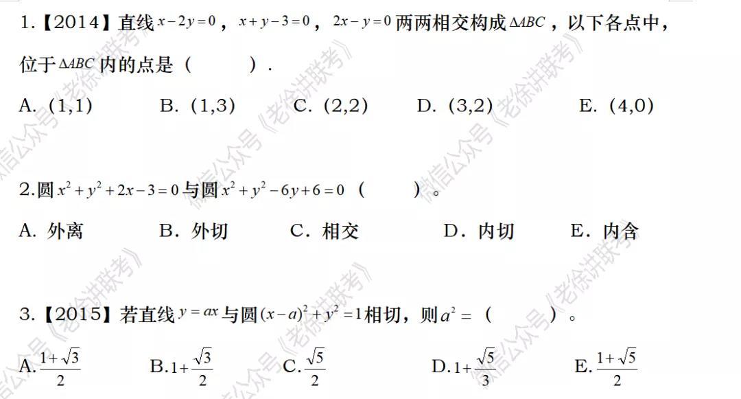 2022MBA考研|管理类联考:数学专题训练-点,直线,圆的位置关系(第三期)