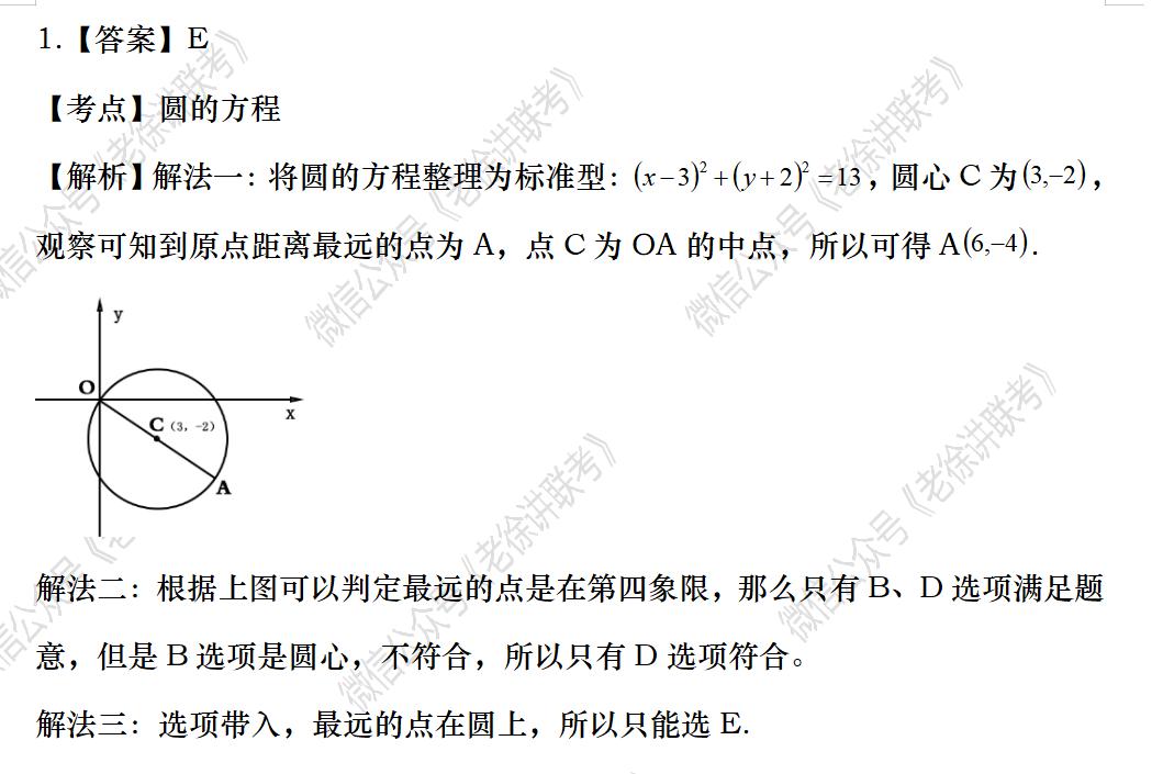 2022MBA考研|管理类联考:数学专题训练-点,直线,圆的位置关系(第四期)