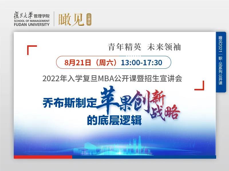 2022年入学复旦大学MBA公开课暨招生宣讲会