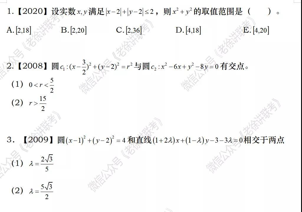 2022MBA考研|管理类联考:数学专题训练-点,直线,圆的位置关系(第五期)