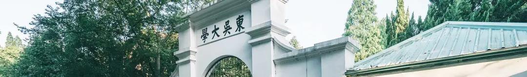 2022入学年苏州大学MBA(工商管理专业学位硕士)招生简章
