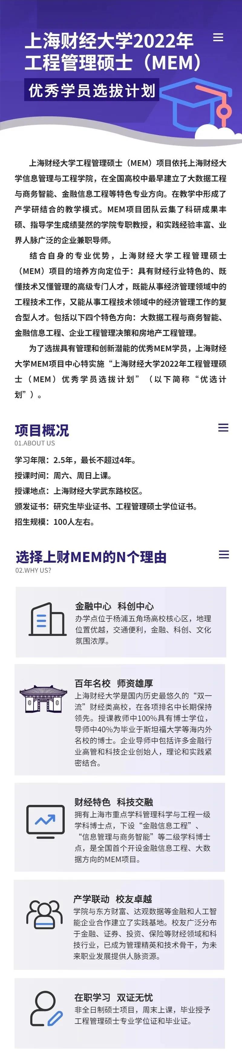 2022年上海财经大学MEM(工程管理硕士)提起面试流程