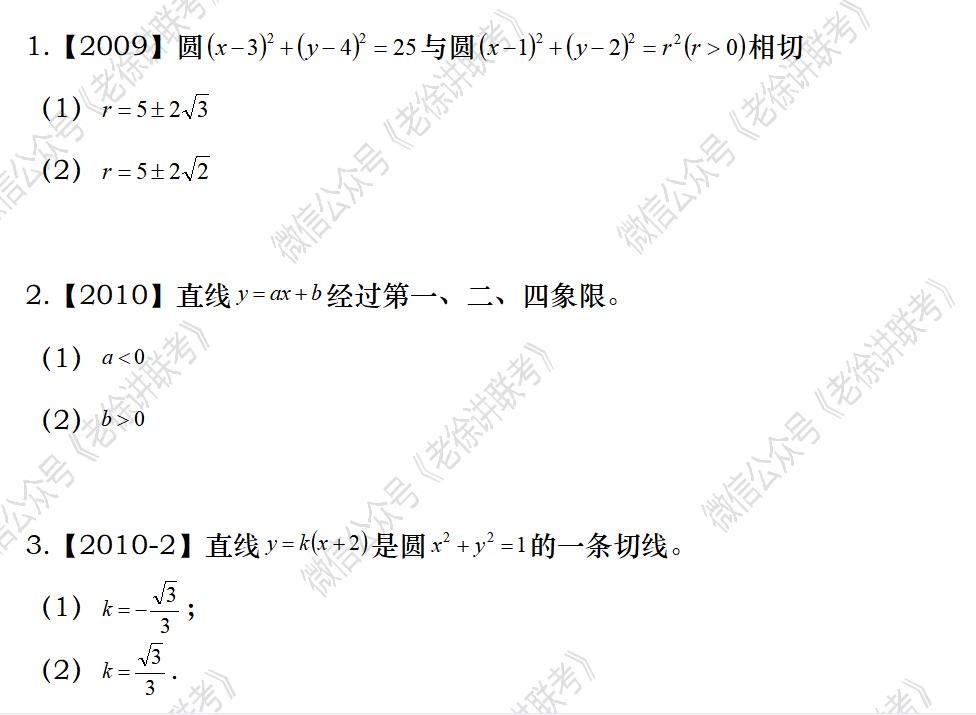 2022MBA考研|管理类联考:数学专题训练-点,直线,圆的位置关系(第六期)