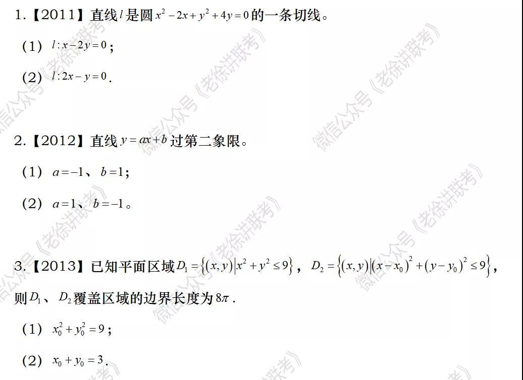 2022MBA考研 管理类联考:数学专题训练-点,直线,圆的位置关系(第七期)