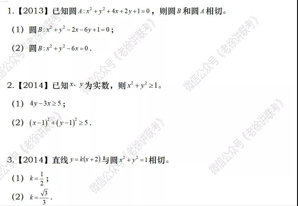 2022MBA考研|管理类联考:数学专题训练-点,直线,圆的位置关系(第八期)