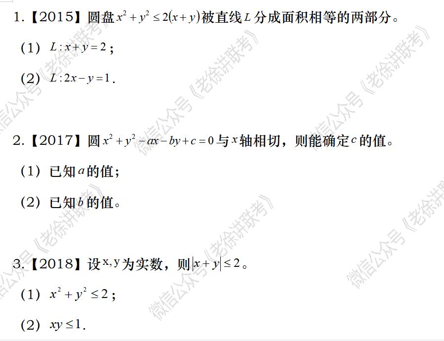 2022MBA考研 管理类联考:数学专题训练-点,直线,圆的位置关系(第九期)