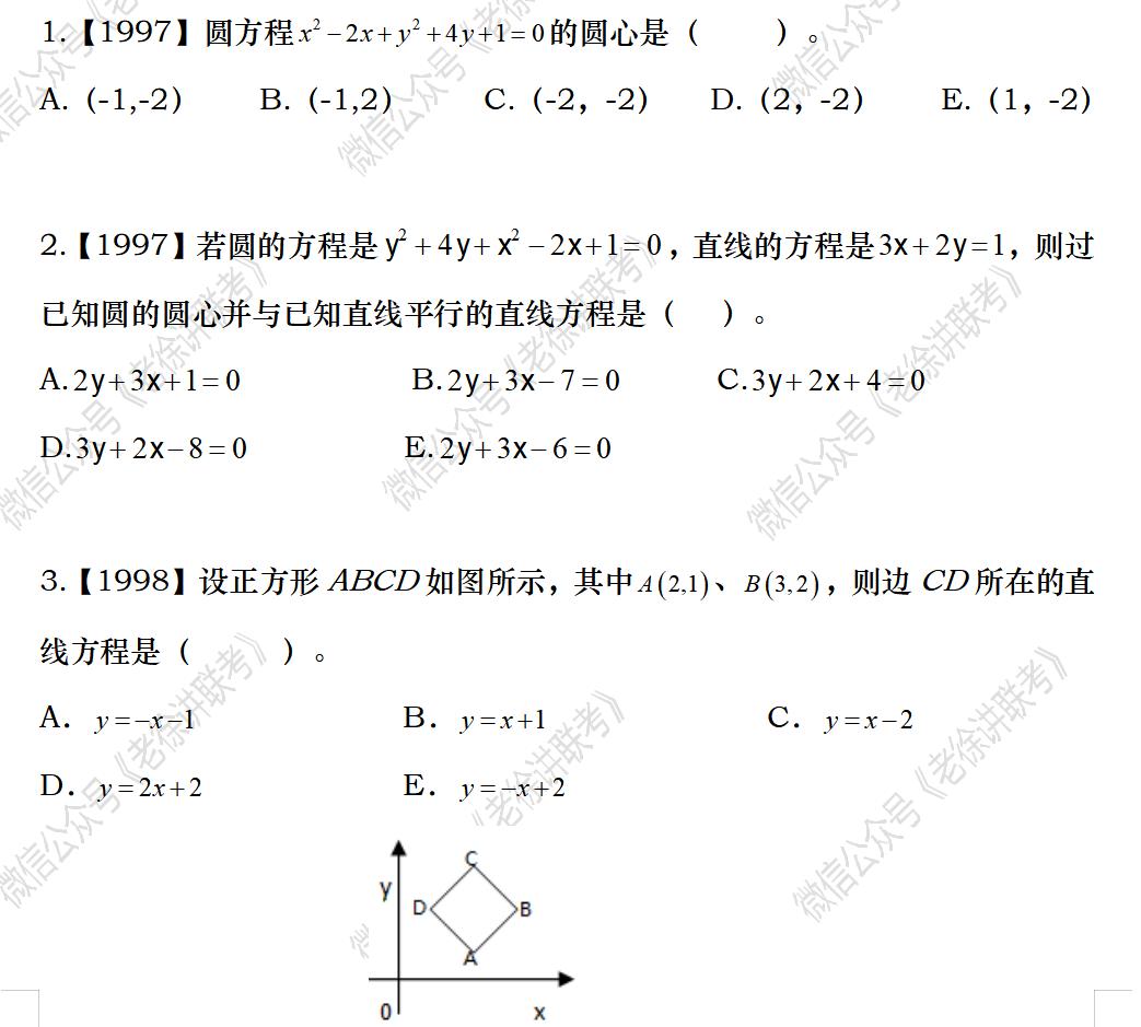 2022MBA考研|管理类联考:数学专题训练-求点的坐标或方程表达式(第一期)