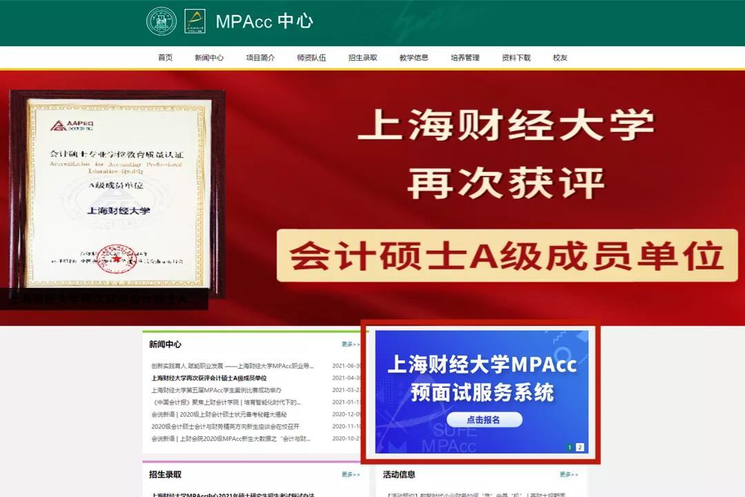 上海财经大学2022年会计硕士MPAcc(非全日制)预面试招生办法