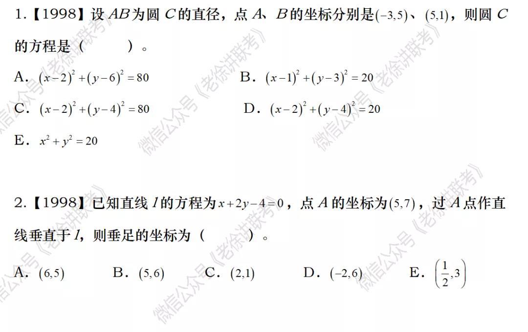 2022MBA考研 管理类联考:数学专题训练-求点的坐标或方程表达式(第二期)