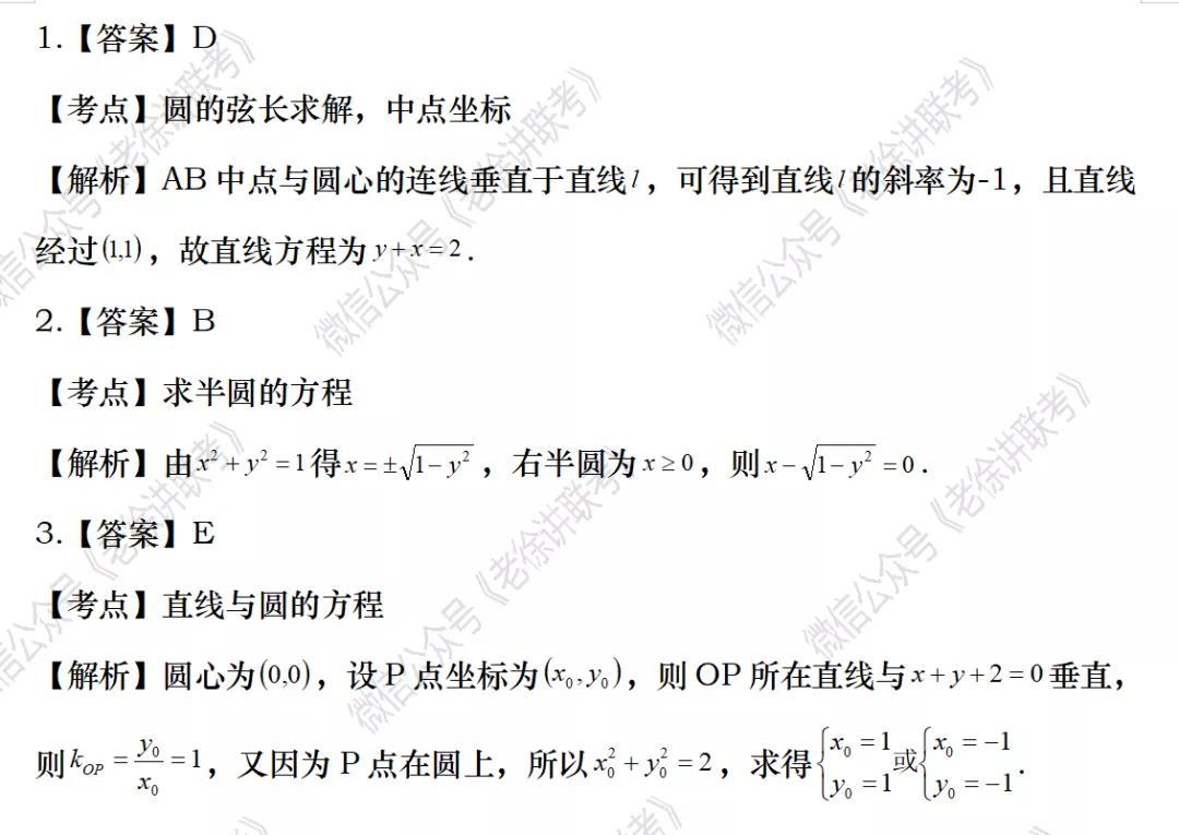 2022MBA考研|管理类联考:数学专题训练-求点的坐标或方程表达式(第四期)