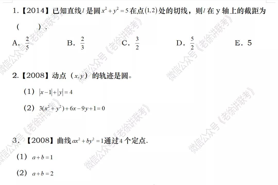 2022MBA考研|管理类联考:数学专题训练-求点的坐标或方程表达式(第五期)