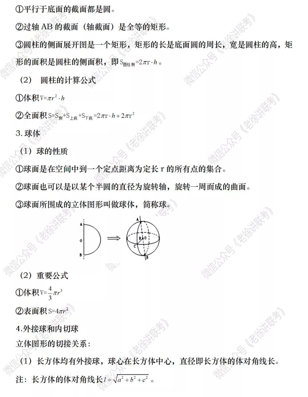 2022MBA考研|管理类联考:数学专题训练-立体几何(第一期)