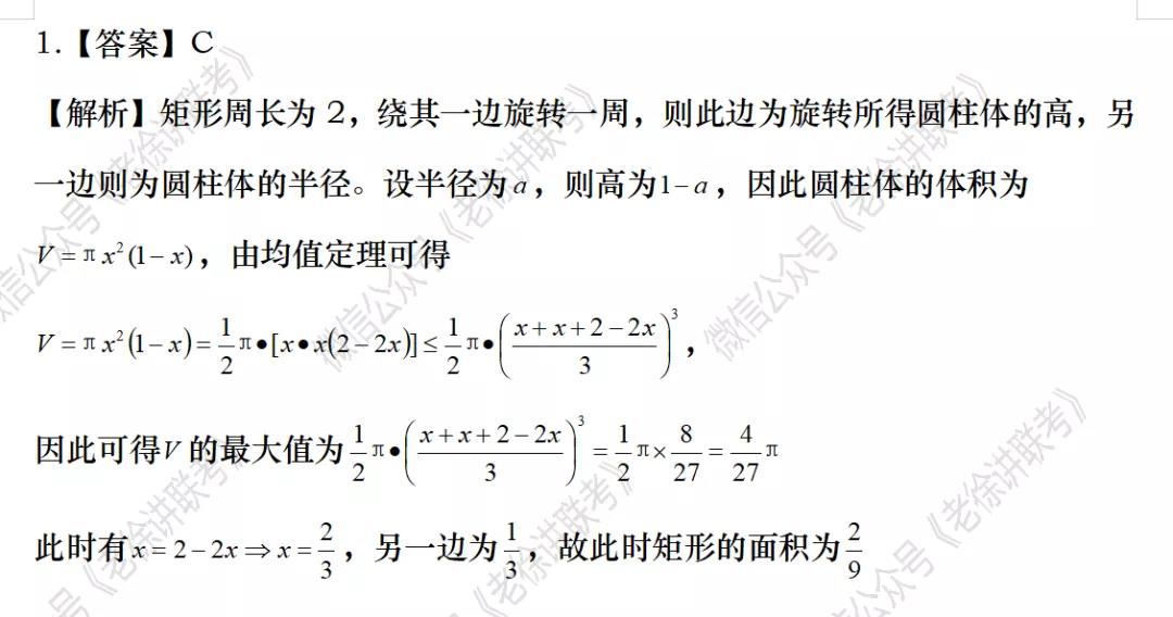 2022MBA考研|管理类联考:数学专题训练-立体几何(第三期)