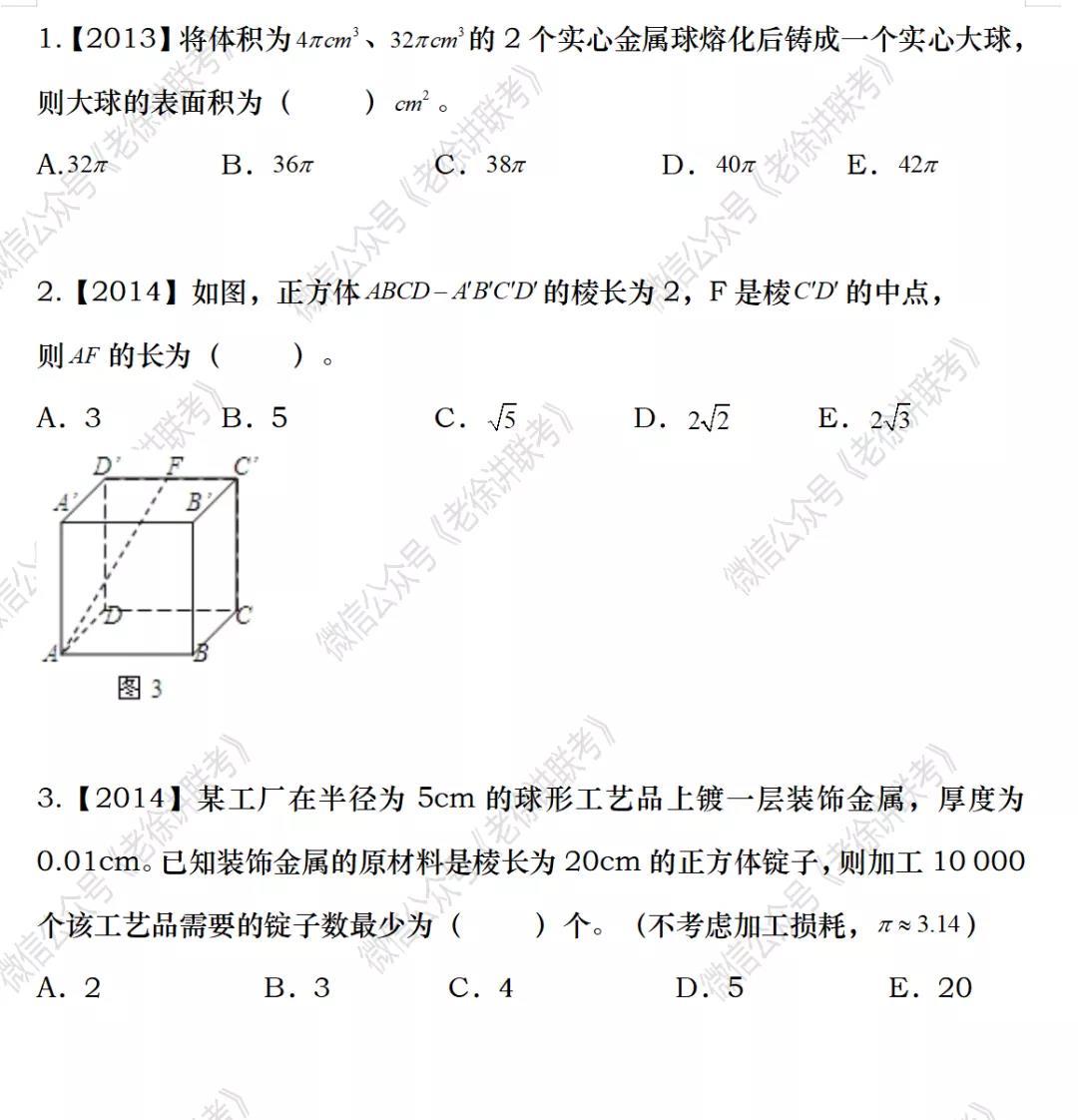 2022MBA考研|管理类联考:数学专题训练-立体几何(第四期)