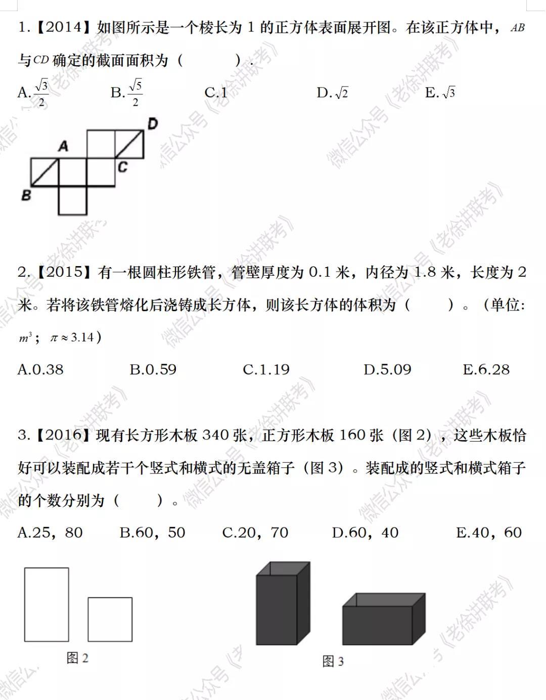 2022MBA考研|管理类联考:数学专题训练-立体几何(第五期)