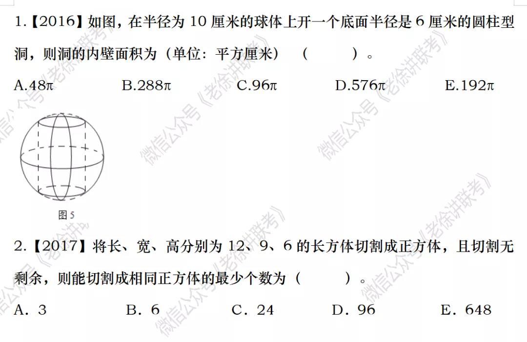 2022MBA考研|管理类联考:数学专题训练-立体几何(第六期)