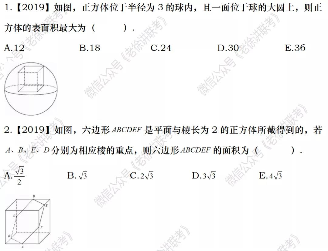 2022MBA考研|管理类联考:数学专题训练-立体几何(第七期)