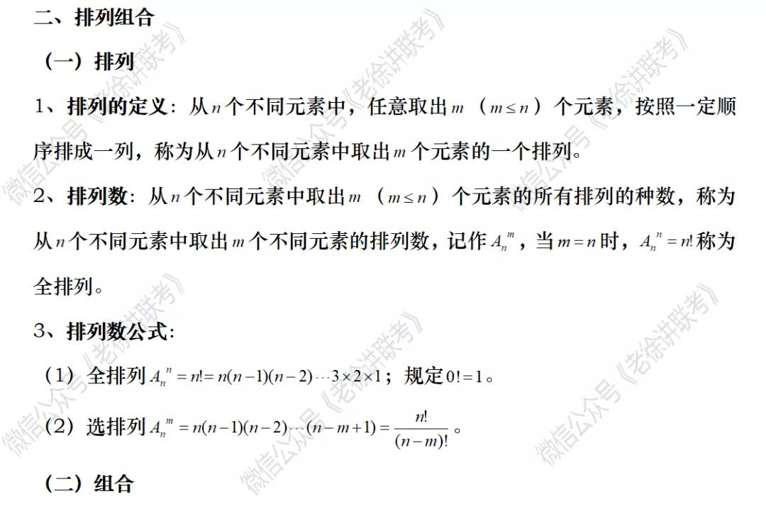 2022MBA考研|管理类联考:数学专题训练-排列组合