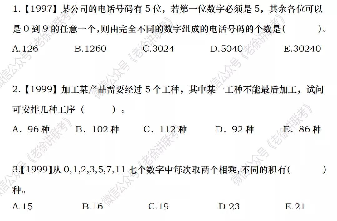 2022MBA考研 管理类联考:数学专题训练-排列组合(第一期)