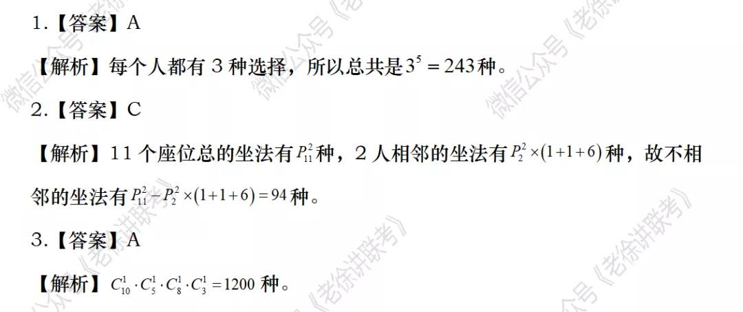 2022MBA考研|管理类联考:数学专题训练-排列组合(第四期)