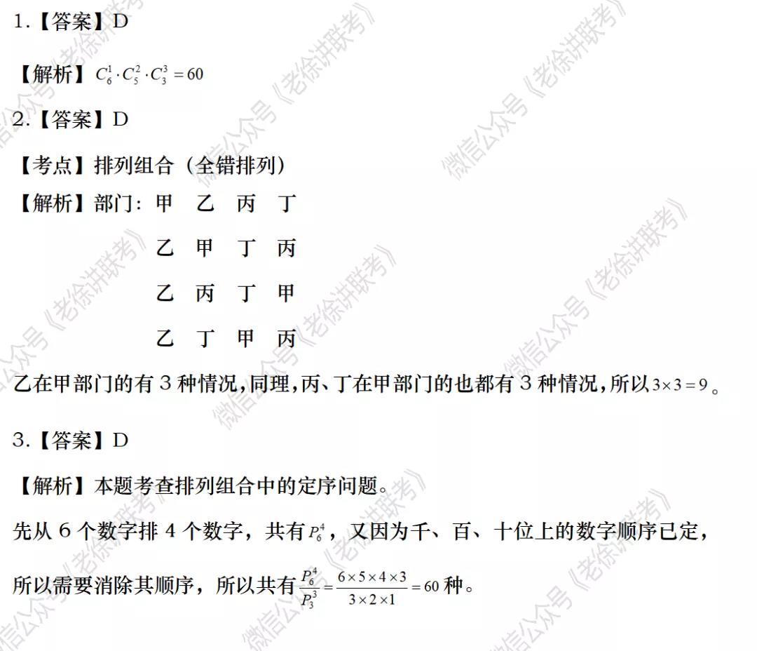 2022MBA考研|管理类联考:数学专题训练-排列组合(第八期)