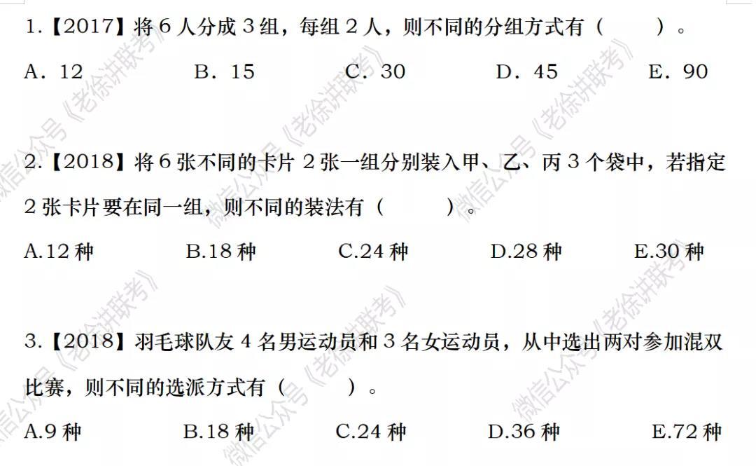 2022MBA考研|管理类联考:数学专题训练-排列组合(第十期)