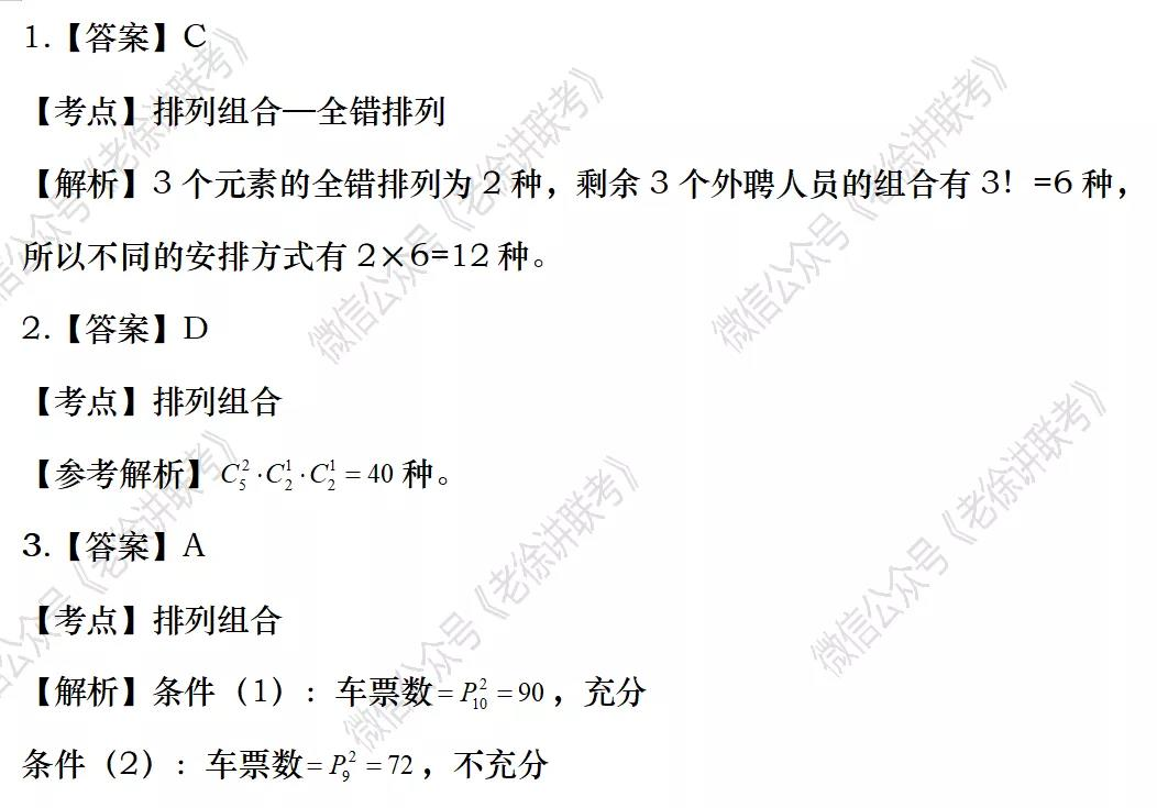 2022MBA考研 管理类联考:数学专题训练-排列组合(第十一期)
