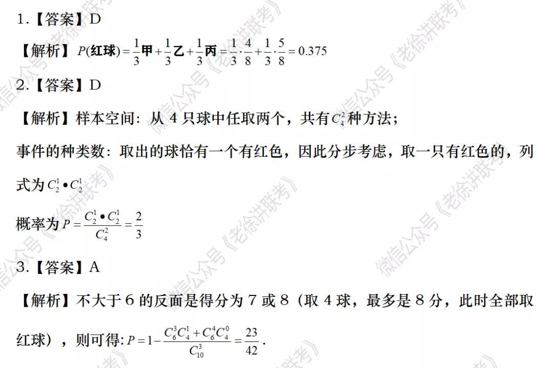 2022MBA考研|管理类联考:数学专题训练-取球模型(第一期)