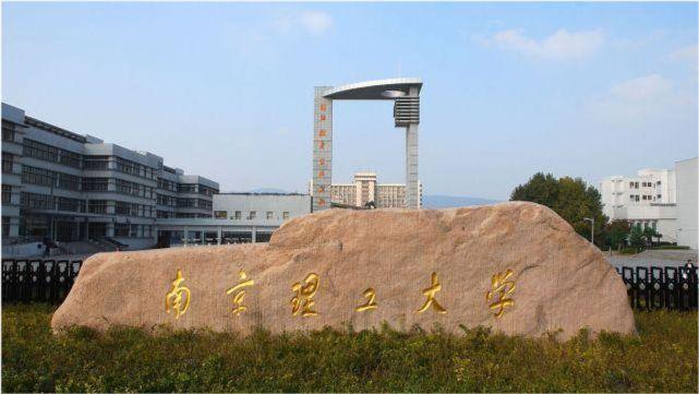 2022年入学南京理工大学工程管理硕士(MEM)招生简章
