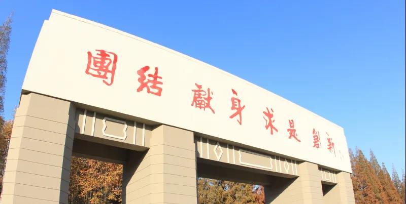 2022年入学南京理工大学工商管理硕士(MBA)招生简章