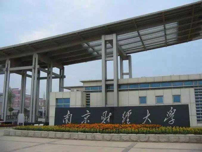 2022年入学南京财经大学MBA(工商管理硕士)招生简章