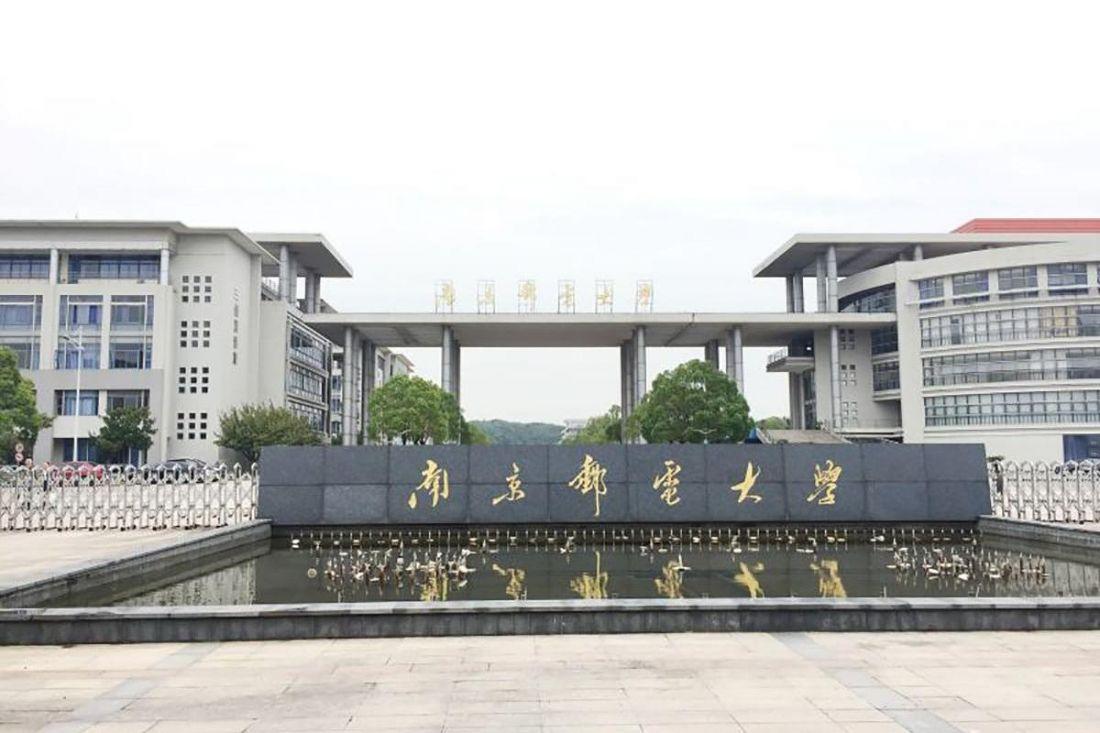 2022年南京邮电大学MBA(工商管理硕士)招生简章