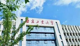 2022年入学南京工业大学工商管理硕士(MBA)研究生招生简章