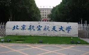 2022年南京航空航天大学MBA(工商管理硕士)招生简章