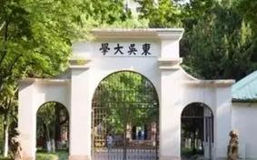2022年入学苏州大学工商管理硕士(MBA)招生简章